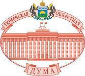 Тюменская областная дума