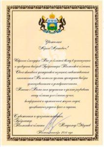 Благодарственное Письмо Губернатора