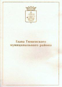 Глава администрации Тюменского района