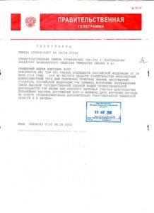 Заслуженный строитель Российской Федерации