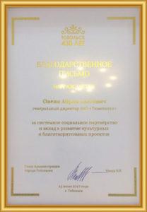 Личная благодарность Главы города Тобольска Мазур Владимира Владимировича