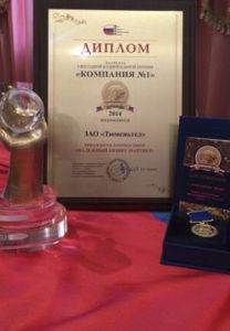 премия «КОМПАНИЯ №1» и почетное звание «Надёжный бизнес-партнёр»