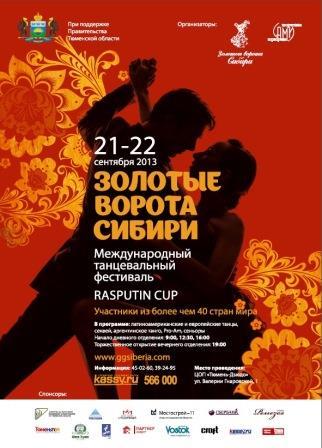 Золотые ворота Сибири 2013