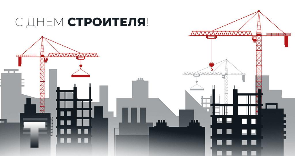 день строителя